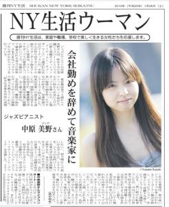 """""""Shukan NY Seikatsu""""   January 26th, 2013 issue"""