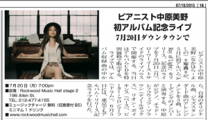 """""""Yomitime"""" July 10th, 2015 Issue"""