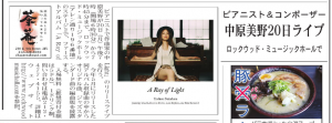 """Shukan NY Seikatsu"" July 4th, 2015 Issue"