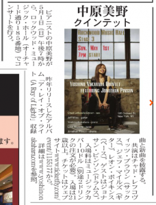 """""""Shukan NY Seikatsu"""" April 16th, 2016 Issue"""