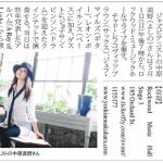 NY japion  April 15th, 2016 issue